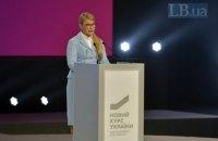 """""""Рейтинг"""": Тимошенко випереджає найближчого суперника майже на 8%"""