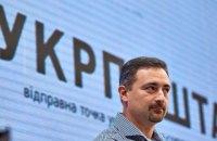 """""""Укрпошта"""" продовжила контракт Смілянського на два роки"""