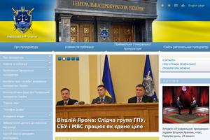 Генпрокуратура виклала 2 млн гривень за апгрейд сайту