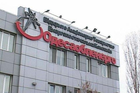 """Аукціон з продажу 25% акцій """"Одесаобленерго"""" перенесли через відсутність заявок"""