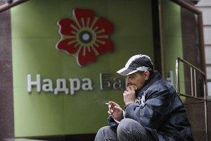 """НБУ: проблемы банка """"Надра"""" начались из-за деятельности акционеров и главы правления Гиленко"""
