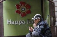 """НБУ: проблеми банку """"Надра"""" почалися через діяльність акціонерів і голови правління Гіленка"""