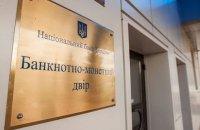 НБУ назначил нового директора Банкнотно-монетного двора