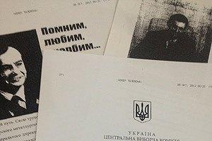 """У Луганській області """"поховали"""" регіонала Іоффе"""