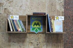 На вихідних у Києві продовжать роботу метрополітену