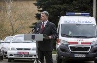 Порошенко передал 60 санитарных машин больницам Луганской области