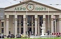 Львов просит миллиард гривен на строительство нового терминала