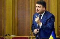 """Гройсман назвал """"бытовым терроризмом"""" акцию РНС возле дома Луценко"""