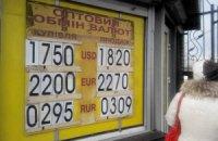 НБУ залишив офіційний курс долара на позначці 15,77 грн