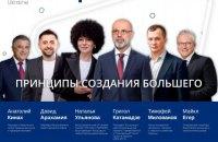 У Києві пройде щорічний бізнес-форум Level Up Ukraine 2020