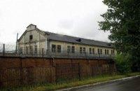 Львівську виправну колонію №48  продали за 377,5 млн гривень