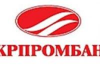 Укрпромбанк будут ликвидировать