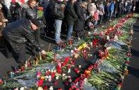 За час протестів в Україні загинули 94 людини, - МОЗ