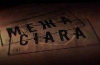 """Словацко-украинский фильм """"Межа"""" выдвинули на """"Оскар"""""""