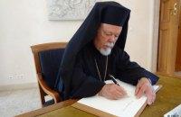 Глава Греческой православной церкви в ФРГ поддержал стремление Украинской церкви к автокефалии