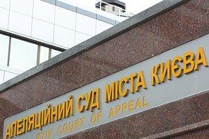 Завтра апеляційний суд розгляне позов опозиції до ЦВК