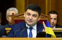 Гройсман задекларировал более 17 млн грн доходов за 2017 год