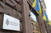 ГБР объявило подозрение экс-главе инженерной службы из-за подрыва трех военных на Донбассе