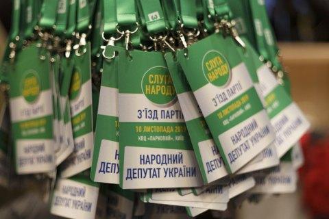 """""""Слуга народу"""" проведе з'їзд 30 серпня за участю Зеленського"""