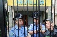 Прокуратура проверяет киевские райотделы милиции