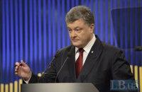Порошенко потребовал от Рады принять закон о конфискации денег Януковича