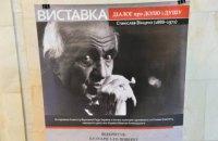 У Києві відкрилася виставка про польського письменника Станіслава Вінценза