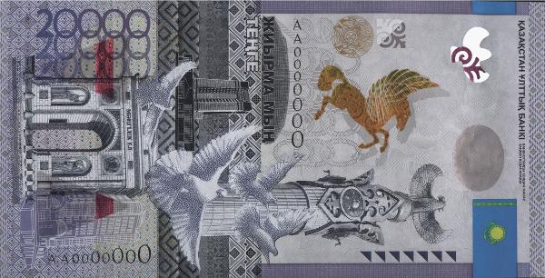 20 000 казахстанских тенге