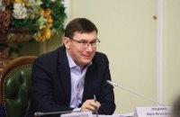 После выборов Юрий Луценко ушел в отпуск