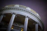 Суд обязал Белый дом обнародовать письма по Украине