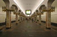 Минское метро оборудуют локализаторами взрыва