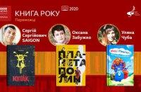 Оголошено переможців літературної премії Книга року ВВС-2020