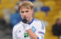 """Безус підписав трирічний контракт із """"Дніпром"""""""