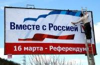 У Криму дозволяють голосувати громадянам Росії
