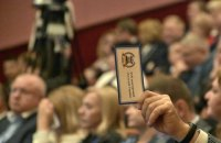 Названа дата проведения съезда судей Украины, на котором должны назначить судью КСУ