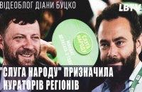 """""""Слуга народу"""" призначила кураторів регіонів. Відеоблог Діани Буцко"""