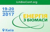 """В Киеве пройдет международная конференция """"Энергия из биомассы 2017"""""""