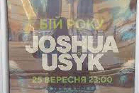 Чемпионский бой Джошуа - Усик будут демонстрировать в украинских кинотеатрах