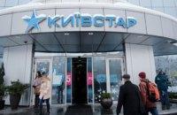 """Податківці провели обшук у головному офісі """"Київстару"""""""