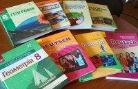 """Держзамовлення на видання підручників для 8-х класів першим виконало видавництво """"Ранок"""""""