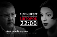 """Анатолій Гриценко - гість програми """"Лівий берег з Сонею Кошкіною"""""""