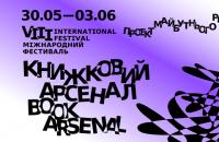 Книжковий Арсенал-2018 оголосив програму подій