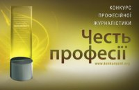 """Дві журналістки LB.ua увійшли до шорт-листа премії """"Честь професії"""""""