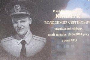 Киевская школа получила имя погибшего нацгвардейца