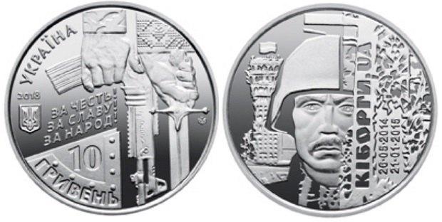 Нацбанк выпустит монеты, приуроченные к «киборгам» Донецкого аэропорта