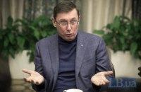 Суд обязал НАБУ открыть производство против Луценко и его зама Сторожука