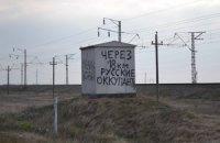 Росія розпочала створення кордону між Кримом та Україною