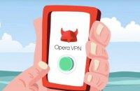 Приложение Opera VPN, которое позволяло обойти блокировку в интернете, прекращает работу
