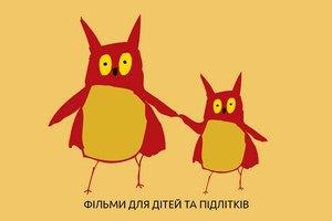 В Украине покажут фестивальное кино для детей