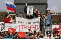 На мітингах проти пенсійної реформи в Росії затримали 1018 осіб
