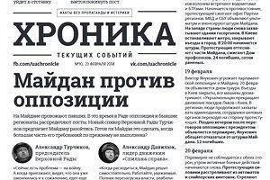 На Майдане отобрали и сожгли 12 тыс. экземпляров газеты с критикой оппозиции (ОБНОВЛЕНО)